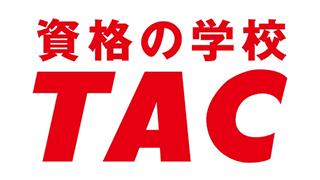 TAC 資格