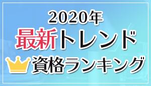 【2020年】最新トレンド資格ランキング